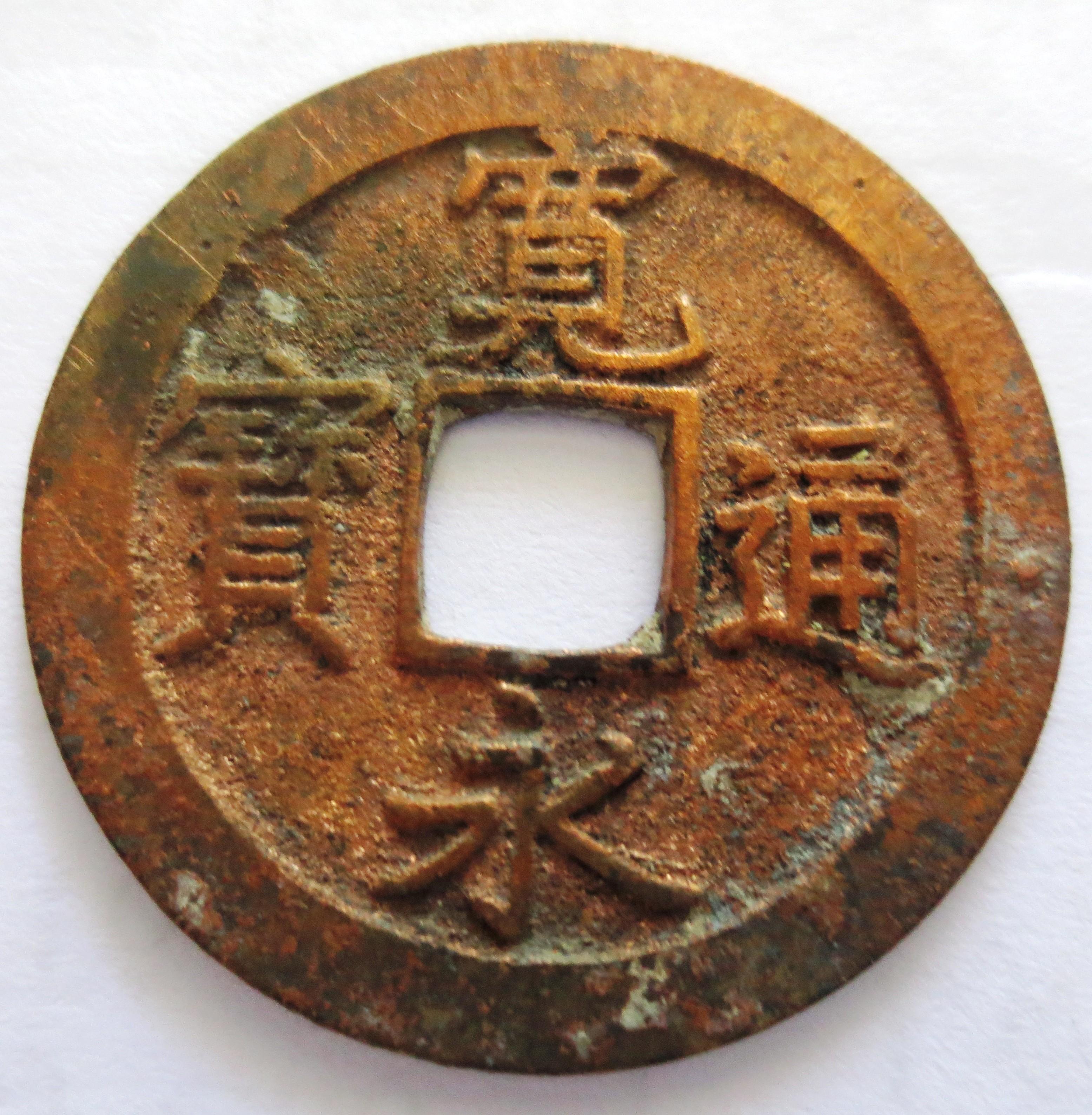 Văn hoá - Hà Tĩnh: Phát hiện bộ sưu tập tiền xu cổ Nhật Bản (Hình 2).