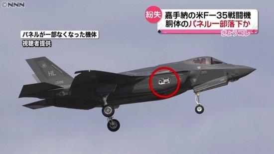 Tiêu điểm - Chiến đấu cơ F-35 của Mỹ rơi phần cánh khi tham gia huấn luyện