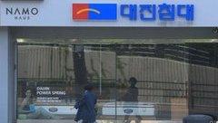Cuộc sống số - Phát hiện đệm trải giường có lượng phóng xạ vượt mức cho phép ở Hàn Quốc