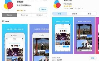 Công nghệ - Ứng dụng bí mật của Facebook tại Trung Quốc bị 'ghẻ lạnh'