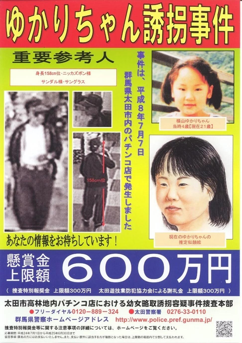 Nhật Bản lật lại vụ án 4 thập kỷ: Nghi phạm bí ẩn trong tiệm pachinko